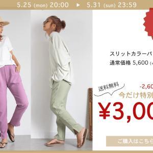 お気に入りパンツが5,600円⇒期間限定3,000円(送料無料)に!!!!