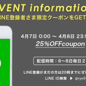 LINE登録様限定!25%offクーポン配布中!