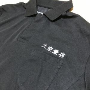 洲本市五色町ネーム刺繍