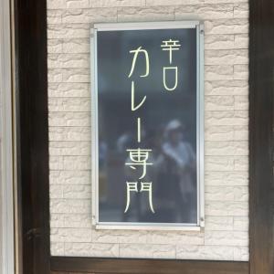 辛口カレー専門店『白銀亭』