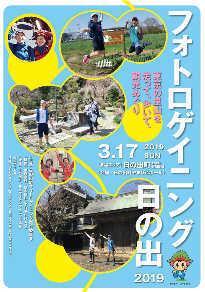 参加してきました MTT(武蔵五日市 to 高尾山)と日の出ロゲ