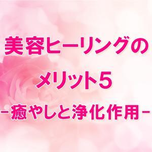 美容ヒーリングのメリット5-心身を浄化させる作用を持つ