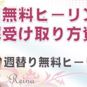 【10/14まで毎日無料】美のブロック解放ヒーリングプレゼント