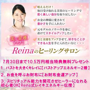 Reinaさんのエネルギーを直接受けたり、質問を聞けて毎回とても楽しみ~ヒーリングサロンご感想