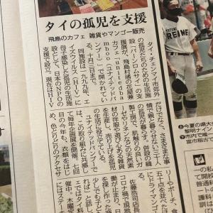 本日の中日新聞に載りました!