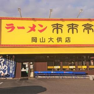 来来亭のこってりラーメン!!