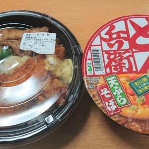 デラックス得丼!!