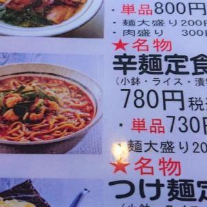 名物 辛麺定食!!