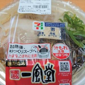 一風堂監修 博多とんこつラーメンとたこ焼き!!