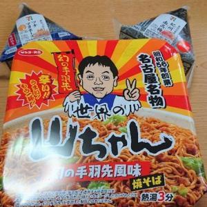 世界の山ちゃん 幻の手羽先風味焼そば~♪