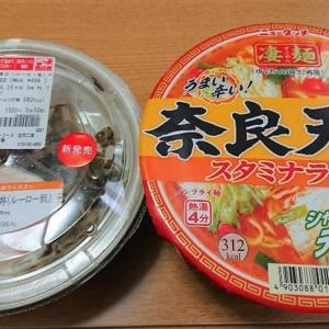 ルーロー飯と奈良天理スタミナラーメン!!