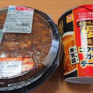 5種唐辛子!四川風麻婆丼とおやつは・・・(笑)