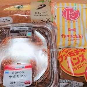 ナポリタンとファミチキバーガーとたまごドッグ!!