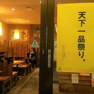 2019年夏休み振り返り 8月12日の夕飯は天下一品!!