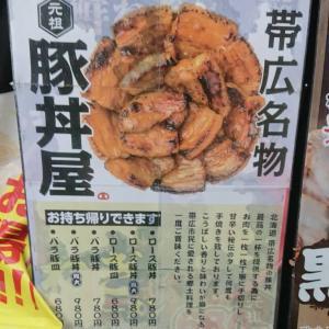 こんなのを探していたんです、美味しい帯広豚丼のお店を発見