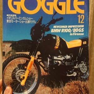 昔の雑誌にデビュー間もないインプレが載っていました ~ R100GS ~