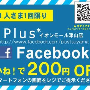 3月20日Plus*イオンモール津山店ニューオープン♪♪