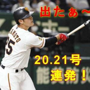 岡本、20.21号連発で2冠まっしぐら!