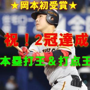 岡本2冠達成!おめでとう!~驚異の24才~