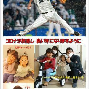 デジタル年賀であけおめです(*^^)//