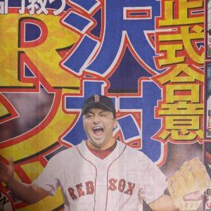 澤村、レッドソックスと合意契約!