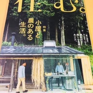 9月21日発売 季刊誌「住む」いすみBroom工房さん掲載
