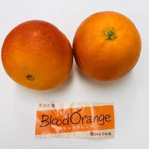 果肉の色が特徴的なブラッドオレンジ