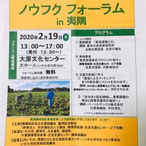 ノウフクフォーラムin夷隅 高秀牧場菜花プロジェクトなど各地の取組知ることができました。