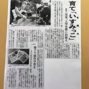 千葉日報に、いラ研発行「いすみの田んぼと里山と生物多様性」テキストご紹介いただきました。