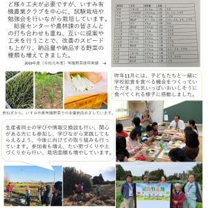 学校給食用 有機野菜栽培チャレンジ! お仲間募集中です。