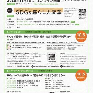 明日11月1日(日)「エコメッセ2020 in ちば」今年は、オンライン開催されます。