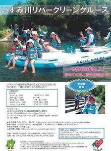 夷隅川SUPリバークリーン11月23日の千葉日報に掲載いただきました。
