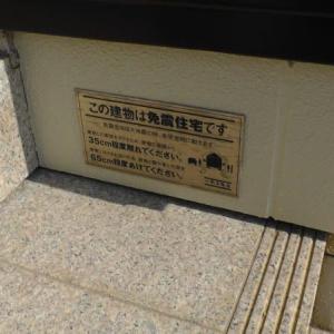台風でズレていた一条工務店の免震住宅