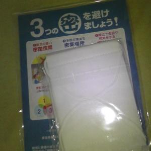アベノマスクが届く@横浜