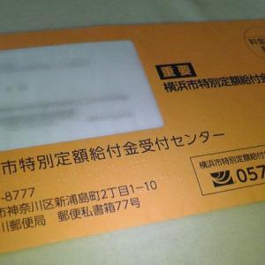 10万円の申請書が届く