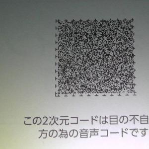 横浜市の特別定額給付金に関する目の不自由な方への音声コード