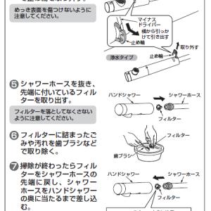 キッチン水栓のフィルター掃除