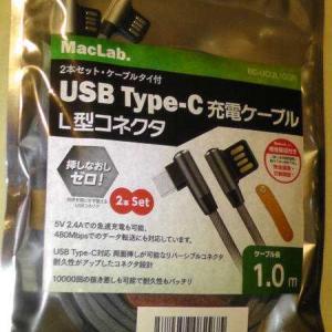 リバーシブルでL型コネクタのUSB充電ケーブル