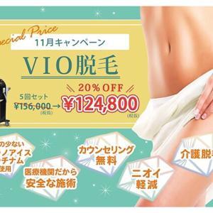 VIO医療脱毛❣️ 将来に備える介護脱毛におすすめ!!