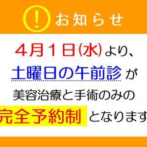 【 土曜日の診察について 】