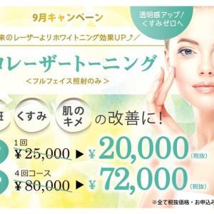 9月のお得キャンペーンです!!!!!