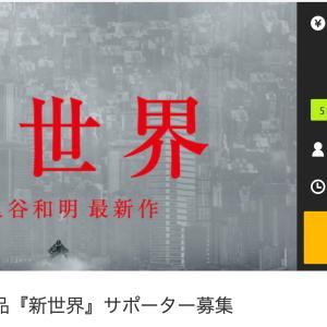 紀里谷和明監督を鳥栖にお呼びして、講演会を開催したい!