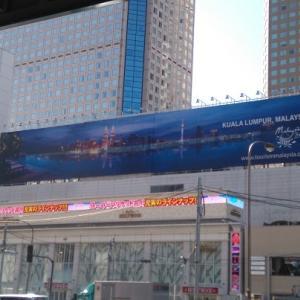 品川駅高輪口を出ると見えるマレーシアの広告