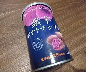 マレーシア産の紫芋チップス