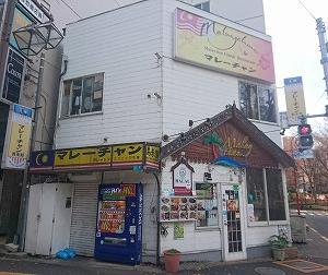 池袋西口、立教通り近くにあるマレーチャン本店