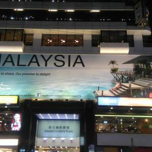 香港で見かけたマレーシアの広告