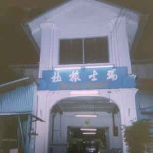 初のペナン島で宿泊したスイス旅館