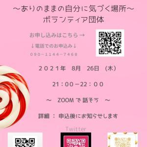 8月26日(木)21時〜 me+you、Zoom開催☆