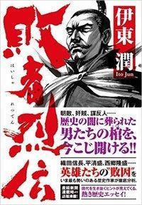 「敗者列伝」伊東潤 実業之日本社