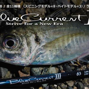 ヤマガブランクス 最新アジングロッド ブルーカレントⅢ BlueCurrentⅢ63 とⅢ69 の差(特徴)